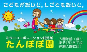 託児所 たんぽぽ園のイメージ